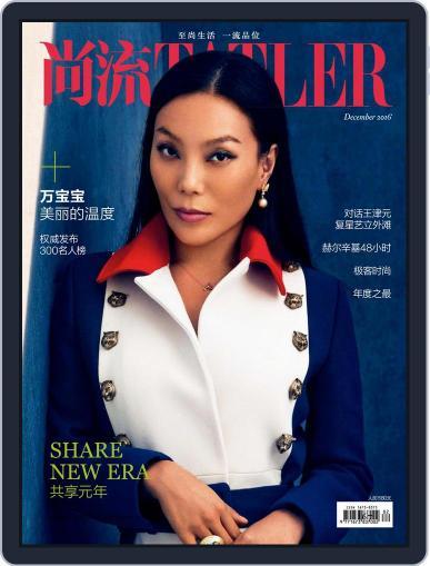 Tatler Shangliu (Digital) December 1st, 2016 Issue Cover