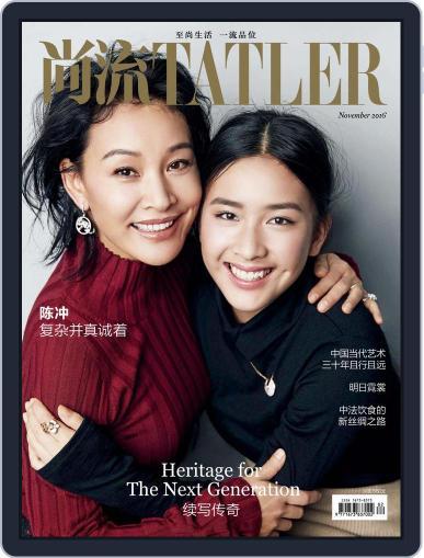 Tatler Shangliu (Digital) November 14th, 2016 Issue Cover