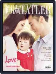 Tatler Shangliu (Digital) Subscription August 14th, 2016 Issue