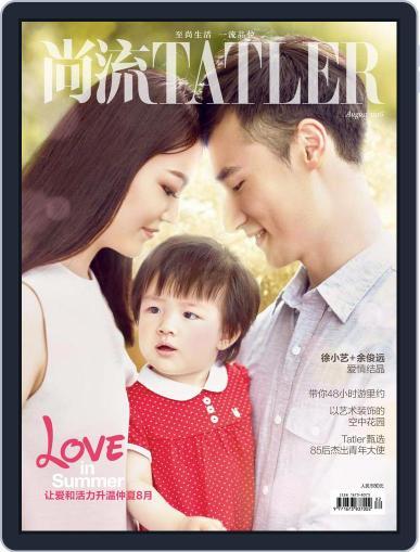 Tatler Shangliu (Digital) August 14th, 2016 Issue Cover