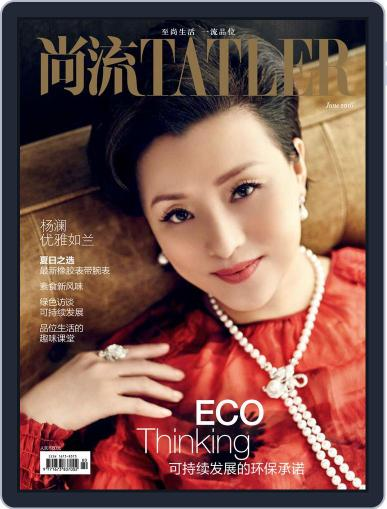 Tatler Shangliu (Digital) June 14th, 2016 Issue Cover