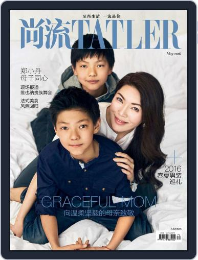 Tatler Shangliu (Digital) May 19th, 2016 Issue Cover