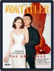 Tatler Shangliu (Digital) Subscription March 14th, 2016 Issue