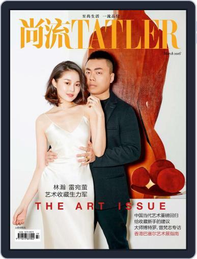 Tatler Shangliu (Digital) March 14th, 2016 Issue Cover
