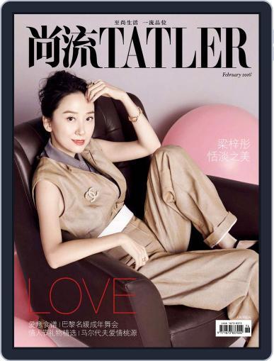 Tatler Shangliu (Digital) February 20th, 2016 Issue Cover