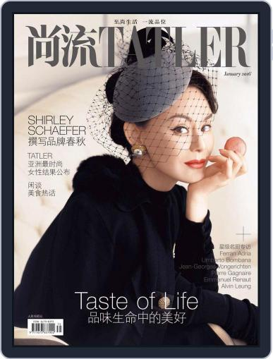 Tatler Shangliu (Digital) February 19th, 2016 Issue Cover