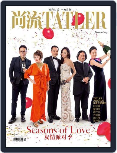 Tatler Shangliu (Digital) February 5th, 2016 Issue Cover