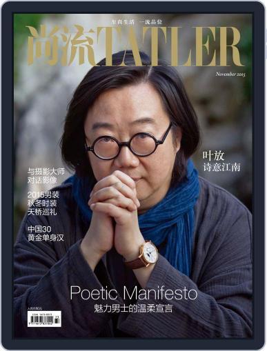 Tatler Shangliu (Digital) November 9th, 2015 Issue Cover