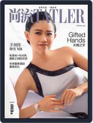 Tatler Shangliu (Digital) Subscription October 8th, 2015 Issue