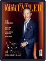 Tatler Shangliu (Digital) Subscription June 9th, 2015 Issue