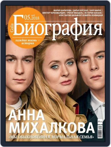 GALA Биография (Digital) May 1st, 2018 Issue Cover