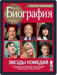 GALA Биография Magazine (Digital) Subscription April 1st, 2018 Issue
