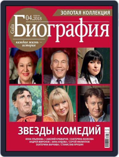 GALA Биография (Digital) April 1st, 2018 Issue Cover