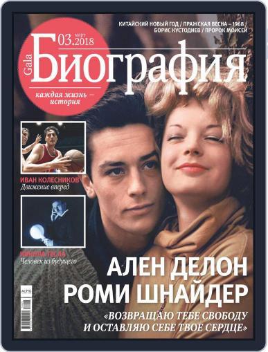 GALA Биография (Digital) March 1st, 2018 Issue Cover