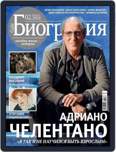 GALA Биография (Digital) February 1st, 2018 Issue Cover