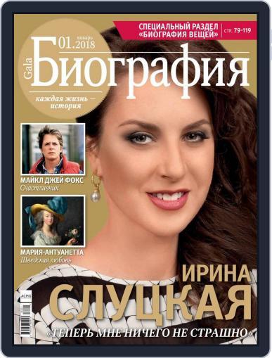 GALA Биография January 1st, 2018 Digital Back Issue Cover