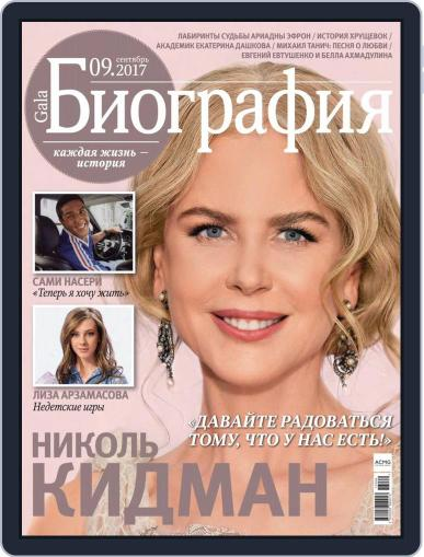 GALA Биография (Digital) September 1st, 2017 Issue Cover