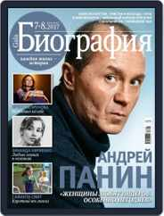 GALA Биография Magazine (Digital) Subscription July 1st, 2017 Issue