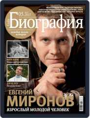 GALA Биография Magazine (Digital) Subscription May 1st, 2017 Issue