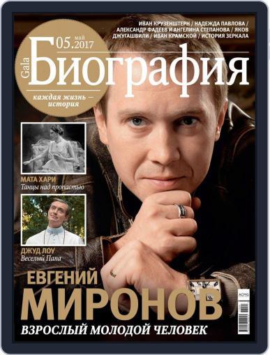 GALA Биография (Digital) May 1st, 2017 Issue Cover