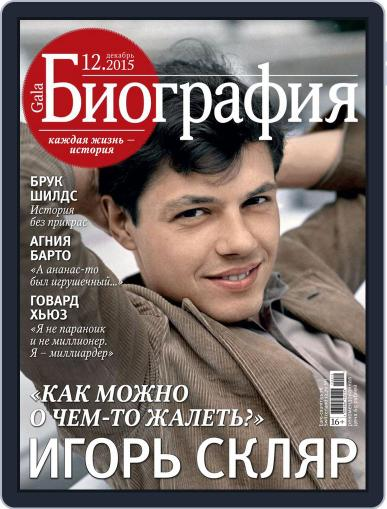GALA Биография November 23rd, 2015 Digital Back Issue Cover