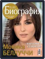 GALA Биография Magazine (Digital) Subscription October 26th, 2015 Issue