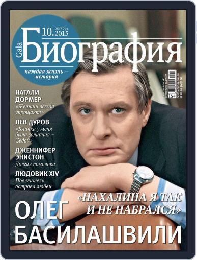 GALA Биография (Digital) September 28th, 2015 Issue Cover