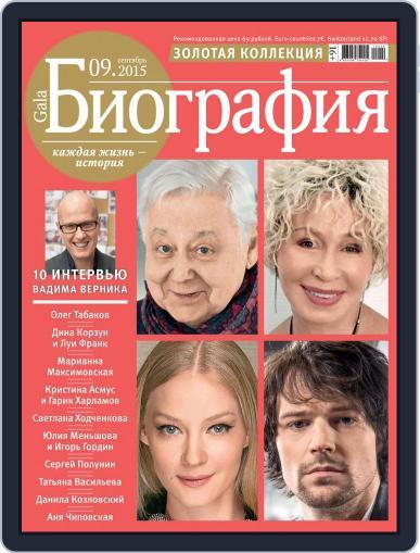 GALA Биография (Digital) September 9th, 2015 Issue Cover