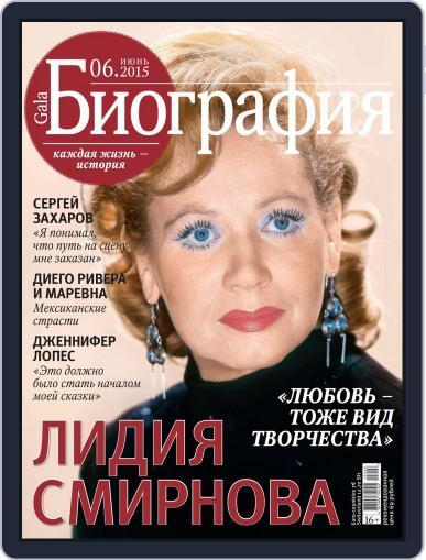 GALA Биография June 15th, 2015 Digital Back Issue Cover