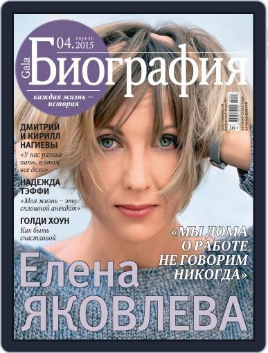 GALA Биография March 30th, 2015 Digital Back Issue Cover