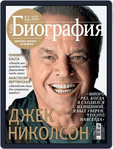 GALA Биография (Digital) November 27th, 2014 Issue Cover