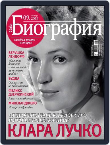 GALA Биография (Digital) August 28th, 2014 Issue Cover