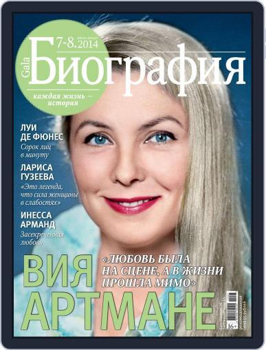 GALA Биография June 27th, 2014 Digital Back Issue Cover
