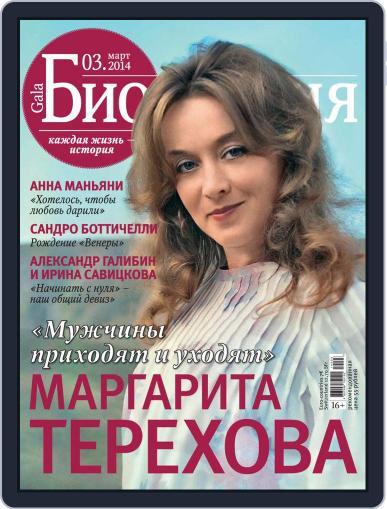 GALA Биография (Digital) March 4th, 2014 Issue Cover