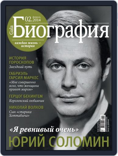 GALA Биография January 30th, 2014 Digital Back Issue Cover