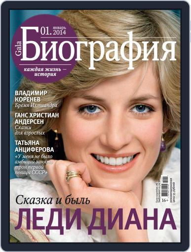 GALA Биография December 20th, 2013 Digital Back Issue Cover