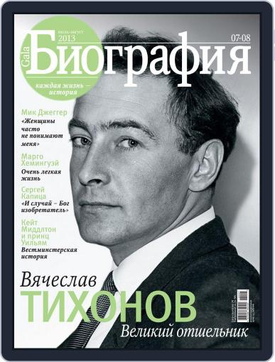 GALA Биография (Digital) June 14th, 2013 Issue Cover