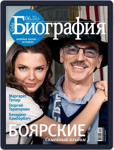 GALA Биография May 16th, 2013 Digital Back Issue Cover