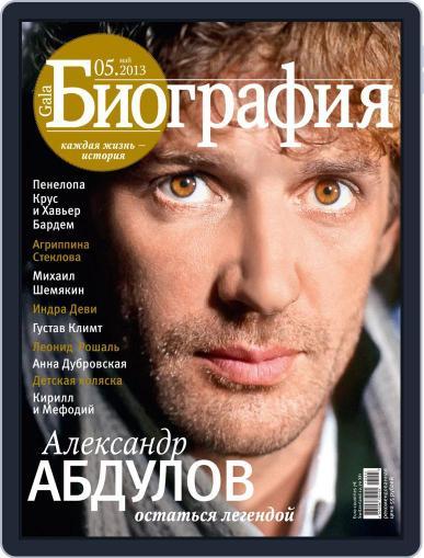 GALA Биография (Digital) April 25th, 2013 Issue Cover