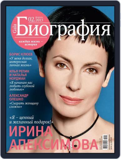 GALA Биография (Digital) February 12th, 2013 Issue Cover