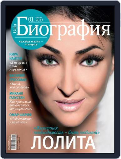 GALA Биография January 1st, 2013 Digital Back Issue Cover