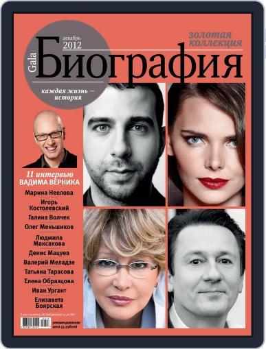 GALA Биография (Digital) December 3rd, 2012 Issue Cover