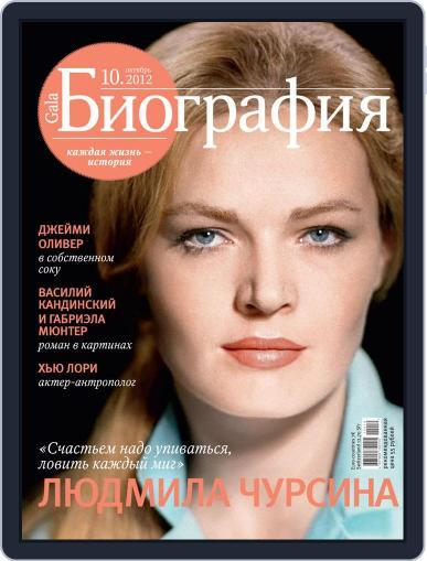 GALA Биография September 13th, 2012 Digital Back Issue Cover