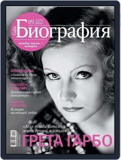 GALA Биография (Digital) August 15th, 2012 Issue Cover