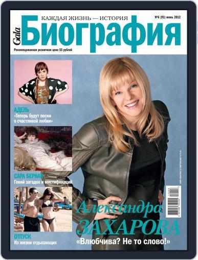 GALA Биография May 17th, 2012 Digital Back Issue Cover
