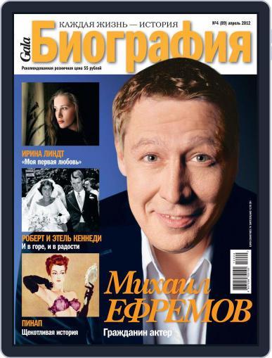 GALA Биография (Digital) March 14th, 2012 Issue Cover