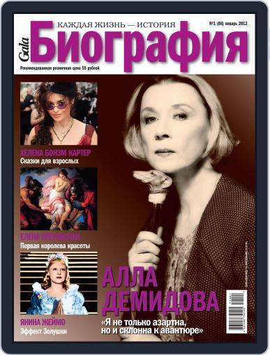 GALA Биография December 14th, 2011 Digital Back Issue Cover