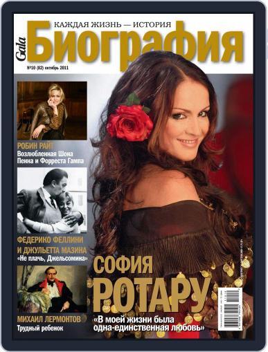 GALA Биография (Digital) September 14th, 2011 Issue Cover