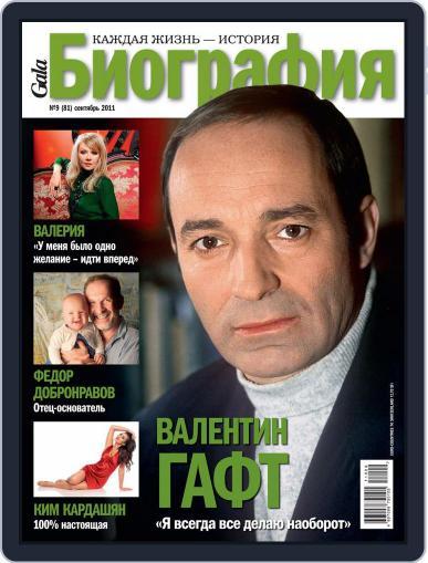 GALA Биография (Digital) August 18th, 2011 Issue Cover