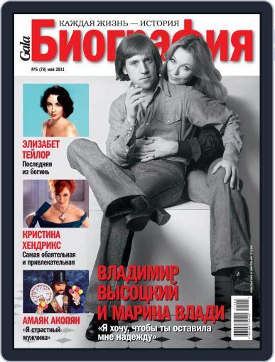 GALA Биография (Digital) April 14th, 2011 Issue Cover